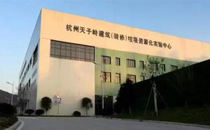 浙江杭州中城绿建天子岭建筑垃圾资源化再生利用项目