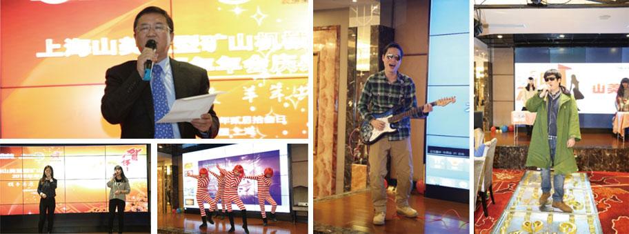 2015山美年会