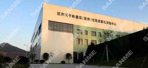 浙江杭州天子岭建筑装修垃圾资源化再生利用
