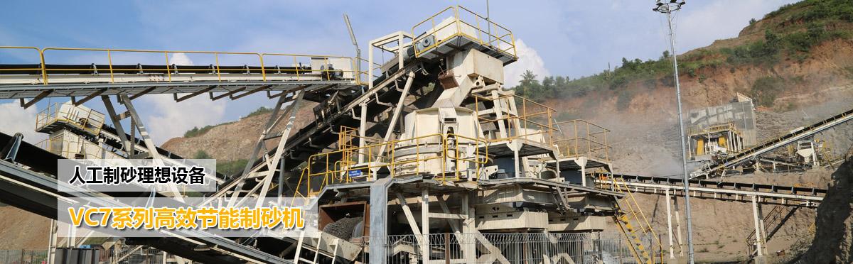 人工制砂设备:VSI系列高效节能制砂机