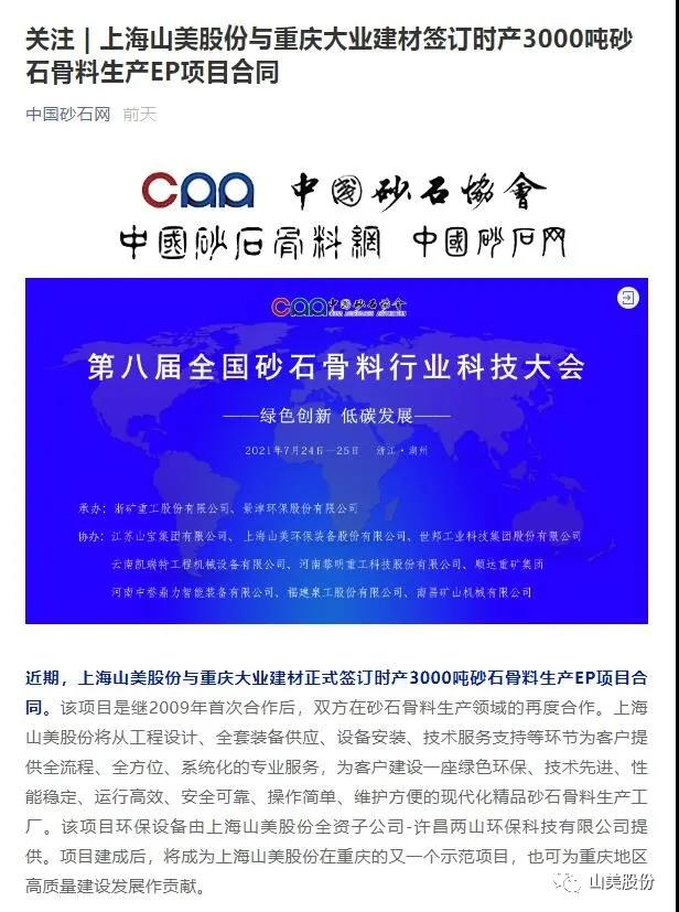 中国砂石协会报道上海山美股份与重庆大业建材成功签订时产3000吨砂石骨料生产EP项目合同