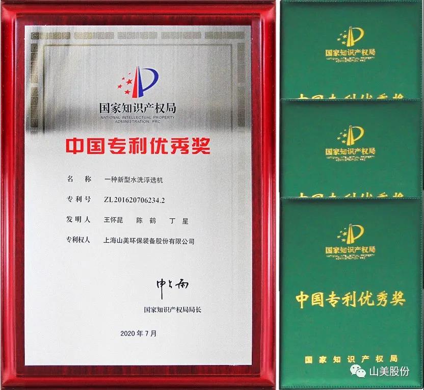 喜讯|上海山美股份专利产品新型水洗浮选机获上海高新技术成果转化项目认定